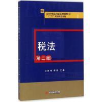 税法(第2版) 刘伟,符超 主编