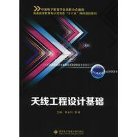 天线工程设计基础 西安电子科技大学出版社