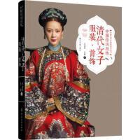 中国传统服饰(清代女子服装首饰)(精) 正版 王金华 9787518051403