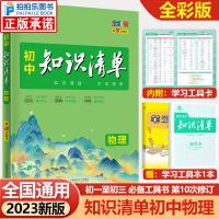 知识清单初中物理 2022年新版第9次修订