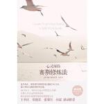 【新书店正版】心灵探险:赛斯修 (美)阿什利 华夏出版社