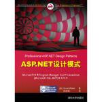 【新书店正版】ASP NET设计模式,(美)米里特(Millett, S.)著,杨明军,清华大学出版社97873022