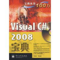 【新书店正版】Visual C# 2008宝典(含光盘1张),刘基林,电子工业出版社9787121073021