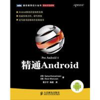 精通Android,(印)克曼特内尼,(美)麦克莱恩,曾少宁,杨越,人民邮电出版社9787115297150