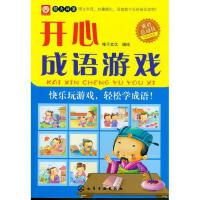 开心成语游戏 正版 稚子文化编绘 9787122181640