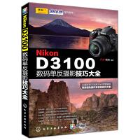 Nikon D3100单反摄影技巧大全 摄影入门教程 尼康d3100单反摄影入门使用手册 摄影书籍 摄影全攻略 实拍技