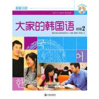 大家的韩国语初级2(随书赠送MP3光盘)