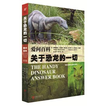 """爱问百科:关于恐龙的一切 美国版《十万个为什么》,一本写给所有热爱恐龙的人的知识趣味问答。  600个问题,180幅图片,从""""头""""到""""尾""""为你展现神奇的史前恐龙世界。「未读探索家」畅销科普系列"""