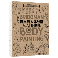 伯里曼人体绘画:从入门到精通(学美术绕不开的工具书!)