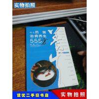 【二手9成新】精选药粥治病养生555方(第二版)
