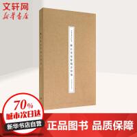 陈巨来安持精舍印集 上海书画出版社