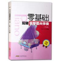 零基础玩转钢琴即兴伴奏(少儿版) 许东越 安徽文艺出版社
