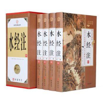 水经注 国学经典文库(图文珍藏版,套装4册)定价 598