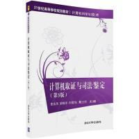 计算机取证与司法鉴定(第3版) 清华大学出版社