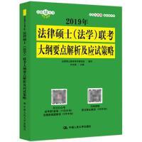 (2019)法硕绿皮书 法律硕士(法学)联考大纲要点解析及应试策略(人大版) 中国人民大学出版社