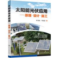 太阳能光伏应用原理设计施工 太阳能光伏发电系统设计 开发及应用工程技术 光伏发电技术 太阳能发电系统基础知识图书籍
