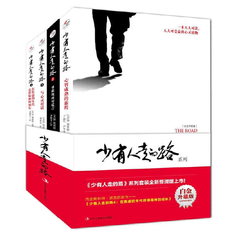 少有人走的路(全4册) 全新整理版含斯科特?派克的新作《少有人走的路4:在焦虑的年代获得精神的成长》