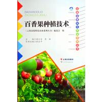 云南高原特色农业系列丛书――百香果种植技术