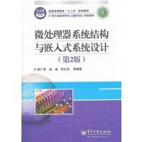 【旧书二手书正版8成新】微处理器系统结构与嵌入式系统设计(第2版) 李广军 电子工业出版社 9787121143892