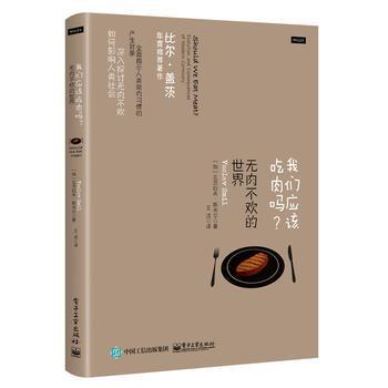 我们应该吃肉吗?无肉不欢的世界 (加)VACLAV SMIL(瓦茨拉夫·斯米尔) 电子工业出版社 9787121309830 正版书籍!好评联系客服优惠!谢谢!