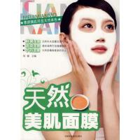 【二手书9成新】天然美肌面膜 陈璐 吉林科学技术出版社 9787538441246