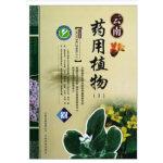 云南药用植物(1),云南科学技术出版社,云南科学技术出版社9787541659003
