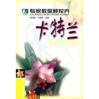 专家教你种花卉 卡特兰,陈明莉,王碧青著,广东科技出版社9787535934130