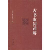 古书虚词通解 精