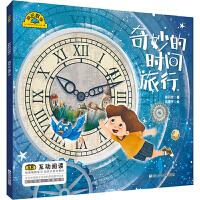 正版全新 亲近数学:奇妙的时间旅行 徐丹芳