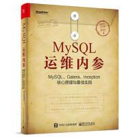 MySQL运维内参 mysql数据库处理教程 MySQL核心技术 MySQL从入门到精通 深入浅出mysql数据库优化