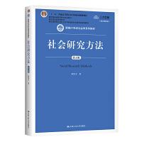 社会研究方法(第5版) 中国人民大学出版社