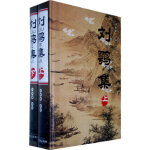 刘鹗集(上、下册) (清)刘鹗,刘德隆 整理 吉林文史出版社