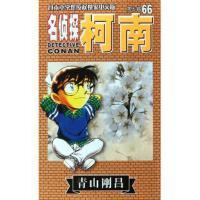 名侦探柯南(第7辑66) (日)青山刚昌|译者:natuya