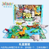 【满300-100】jollybaby 丛林立体布书礼盒套装Jungly Tails互动场景游戏布书趣味动物玩偶游戏垫新