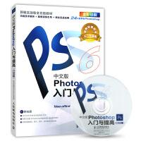 中文版Photoshop CS6入门与提高 PS cs6零基础教程 ps完全自学教程书籍 *美工平面设计基础教材参考工具