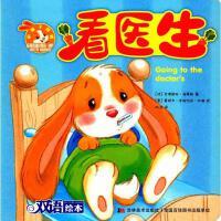 看医生/小兔子邦妮成长绘本 (法)艾德丽安?海曼斯
