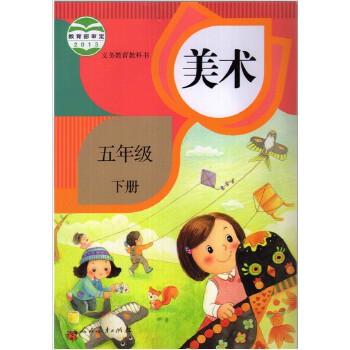 《2015新版小学版下册年级五人教小学美术教简良课本图片
