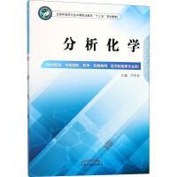 分析化学 中国中医药出版社
