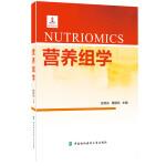 【正版包邮】营养组学 张双庆 中国协和医科大学出版社 9787567903838