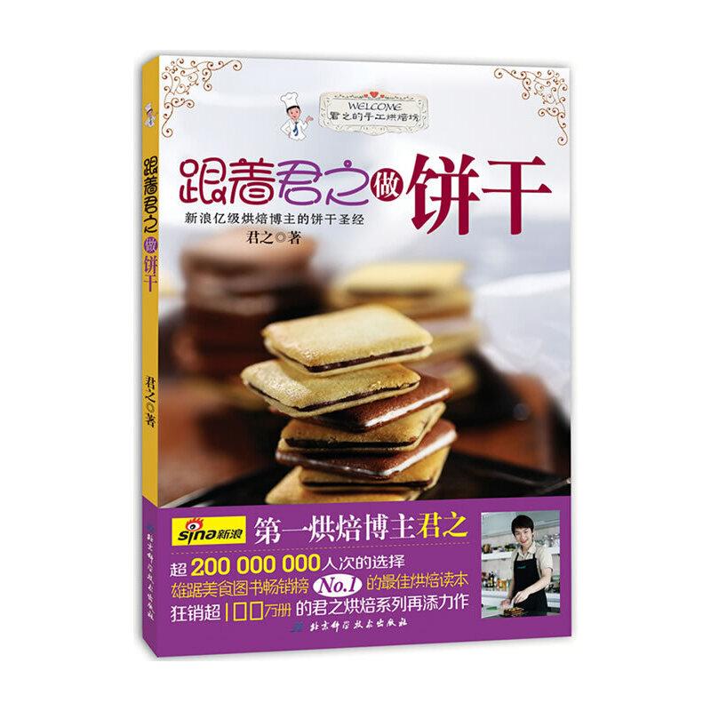 跟着君之做饼干(狂销100万册的君之烘焙系列再添力作,新浪亿级烘焙博主的饼干圣经)</a><br/> <a target=