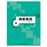 """纳税筹划(第3版)(""""十三五""""普通高等教育应用型规划教材・会计与财务系列)"""
