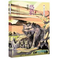 袁博古兽传奇系列:恐狼狩猎时