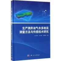 生产测井油气水多相流测量方法与传感技术研究 孔令富,刘兴斌,李英伟 著