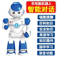 阿尔法i博特遥控机器人玩具智能对话小胖宝宝儿童男女孩早教益智 i博特语音对话版+送早教机器人