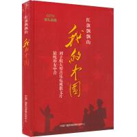 新华书店正版 红旗飘飘的我的中国 刘子琪大型音乐电视散文片 1CD 1DVD