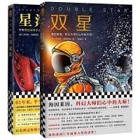 星河战队 双星 共2册 只有熬过你熬不过去的坎 才能成为你想成为的人 科幻小说作品集 雨果奖获奖作品 影响和启发了无数