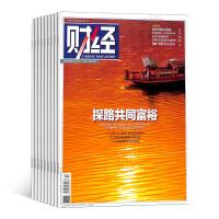 财经杂志订阅 2021年8月起订 1年26期 读者为中国的中高级投资者 企业管理投资管理商业财经期刊杂志 全年订阅 杂志