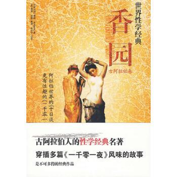 香园(pdf+txt+epub+azw3+mobi电子书在线阅读下载)
