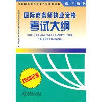 国际商务师执业资格考试大纲:2008年版