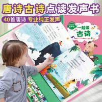 唐诗三百首点读发声书 幼儿早教有声播放 宝宝撕不烂古诗书 婴儿有声绘本1-2-3-4岁认知启蒙读物 唐诗300首入学准备